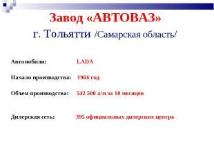 Завод «АВТОВАЗ» г. Тольятти /Самарская область/ Автомобили: LADAНачало производс