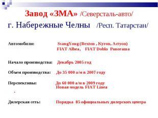 Завод «ЗМА» /Северсталь-авто/ г. Набережные Челны /Респ. Татарстан/ Автомобили: