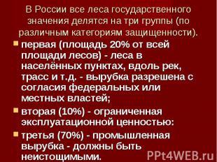 В России все леса государственного значения делятся на три группы (по различным