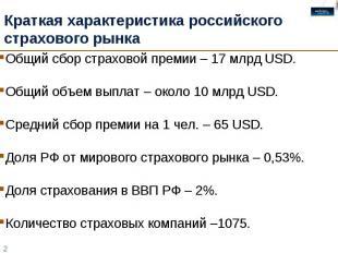 Краткая характеристика российского страхового рынка Общий сбор страховой премии
