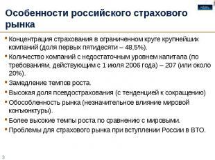 Особенности российского страхового рынка Концентрация страхования в ограниченном