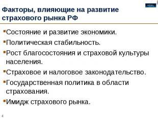 Факторы, влияющие на развитие страхового рынка РФ Состояние и развитие экономики