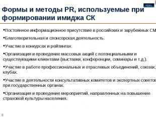 Формы и методы PR, используемые при формировании имиджа СК Постоянное информацио