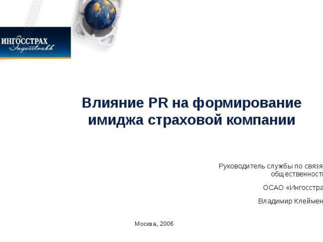 Влияние PR на формирование имиджа страховой компании Руководитель службы по связям с общественностью ОСАО «Ингосстрах» Владимир Клейменов