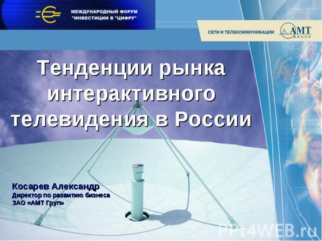 Тенденции рынка интерактивного телевидения в России