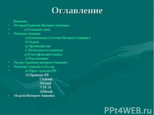 Оглавление ВведениеИстория Развития Интернет-банкинга а) Основные датыИнтернет-б