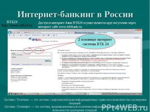 Интернет-банкинг в России Доступ в интернет-банк ВТБ24 осуществляется круглосуто