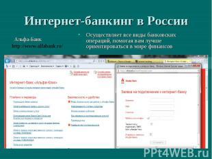 Интернет-банкинг в России Осуществляет все виды банковских операций, помогая вам