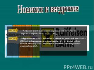 Новинки и внедрения -«Связной» выпуск полнофункциональной мобильнойверсии интерн