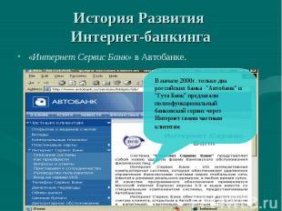 История Развития Интернет-банкинга В начале 2000г. только два российских банка -
