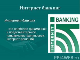 Интернет банкинг Интернет-банкинг - это наиболее динамичное и представительное н