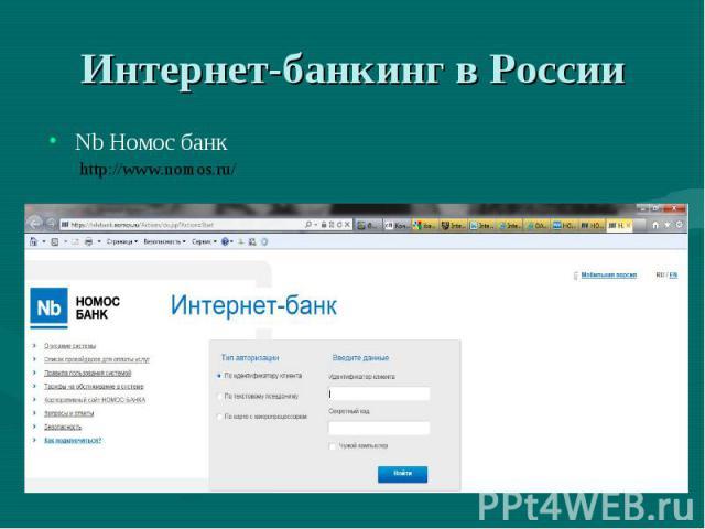 Интернет-банкинг в России Nb Номос банк