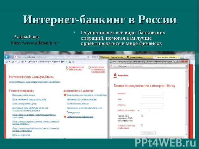 Интернет-банкинг в России Осуществляет все виды банковских операций, помогая вам лучше ориентироваться в мире финансов