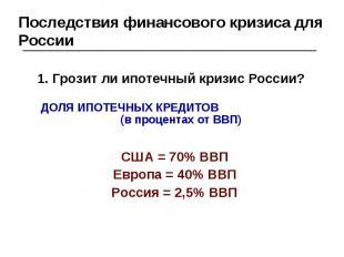 Последствия финансового кризиса для России 1. Грозит ли ипотечный кризис России?