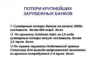 ПОТЕРИ КРУПНЕЙШИХ ЗАРУБЕЖНЫХ БАНКОВ Суммарные потери банков на начало 2009г. сос