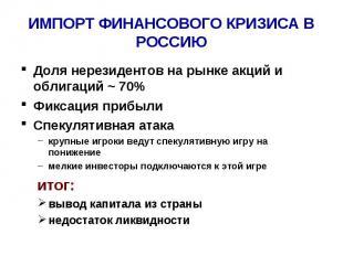 ИМПОРТ ФИНАНСОВОГО КРИЗИСА В РОССИЮ Доля нерезидентов на рынке акций и облигаций