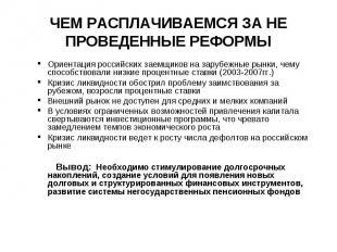 ЧЕМ РАСПЛАЧИВАЕМСЯ ЗА НЕ ПРОВЕДЕННЫЕ РЕФОРМЫ Ориентация российских заемщиков на