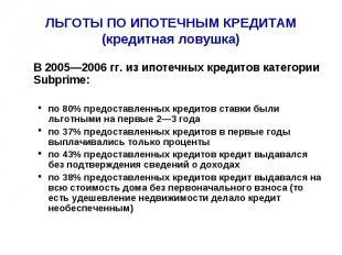 ЛЬГОТЫ ПО ИПОТЕЧНЫМ КРЕДИТАМ (кредитная ловушка) В 2005—2006 гг. из ипотечных кр