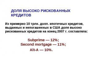 ДОЛЯ ВЫСОКО РИСКОВАННЫХ КРЕДИТОВ Из примерно 10 трлн. долл. ипотечных кредитов,