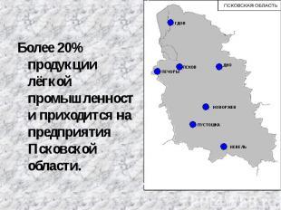 Более 20% продукции лёгкой промышленности приходится на предприятия Псковской об