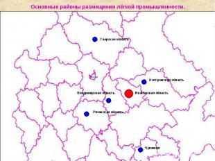 Основные районы размещения лёгкой промышленности.