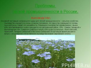 Проблемы лёгкой промышленности в России. ЛЬНОВОДСТВО.Основной поставщик натураль