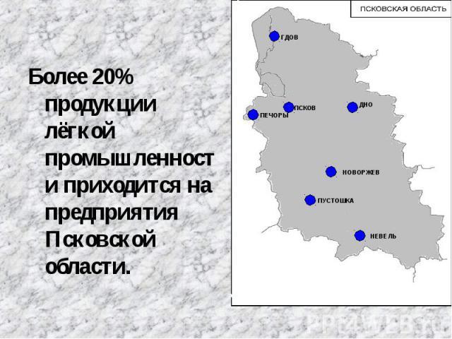 Более 20% продукции лёгкой промышленности приходится на предприятия Псковской области.