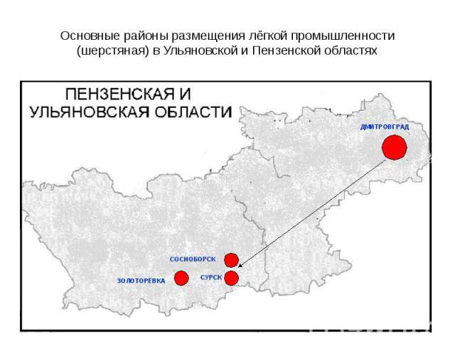 Основные районы размещения лёгкой промышленности (шерстяная) в Ульяновской и Пензенской областях