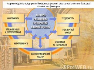 На размещение предприятий машиностроения оказывает влияние большое количество фа