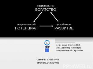 д.т.н. проф. Бушуев В.В. Ген. Директор Института Энергетической СтратегииСеминар