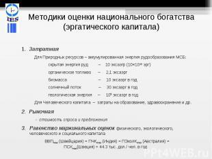 Методики оценки национального богатства (эргатического капитала) 1. Затратная Дл