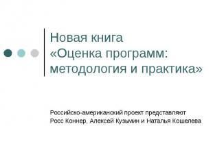 Новая книга «Оценка программ: методология и практика» Российско-американский про