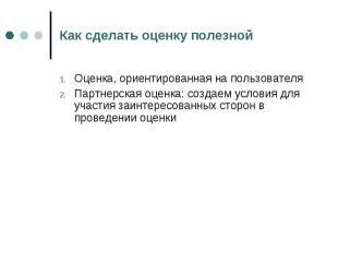 Как сделать оценку полезной Оценка, ориентированная на пользователяПартнерская о