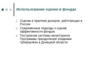 Использование оценки в фондах Оценка в практике доноров, работающих в России Сов