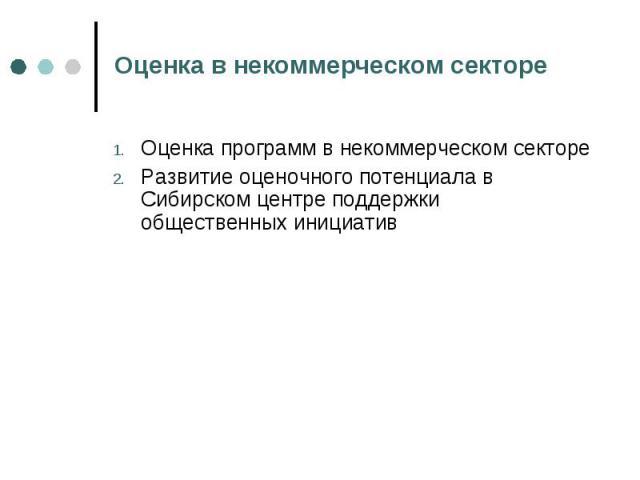 Оценка в некоммерческом секторе Оценка программ в некоммерческом сектореРазвитие оценочного потенциала в Сибирском центре поддержки общественных инициатив