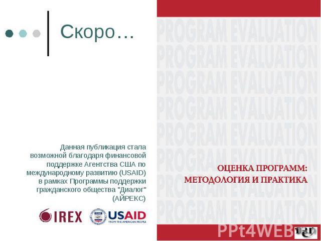 Скоро… Данная публикация стала возможной благодаря финансовой поддержке Агентства США по международному развитию (USAID) в рамках Программы поддержки гражданского общества