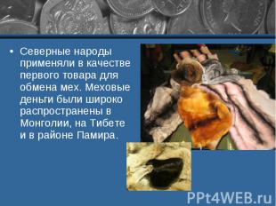Северные народы применяли в качестве первого товара для обмена мех. Меховые день
