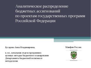 Аналитическое распределение бюджетных ассигнований по проектам государственных п