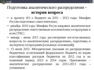 Подготовка аналитического распределения – история вопроса к проекту ФЗ о бюджете