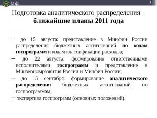 Подготовка аналитического распределения – ближайшие планы 2011 года до 15 август