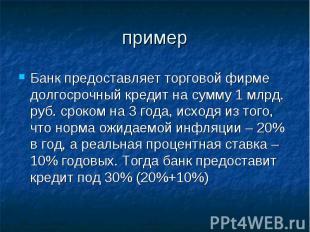 пример Банк предоставляет торговой фирме долгосрочный кредит на сумму 1 млрд. ру