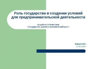 Роль государства в создании условий для предпринимательской деятельностипо работ
