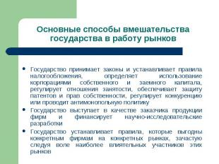Основные способы вмешательства государства в работу рынков Государство принимает