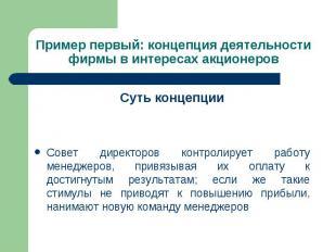 Пример первый: концепция деятельности фирмы в интересах акционеров Суть концепци
