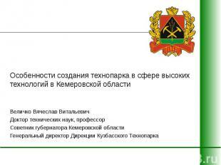 Особенности создания технопарка в сфере высоких технологий в Кемеровской области