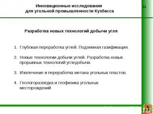 Инновационные исследования для угольной промышленности Кузбасса Разработка новых