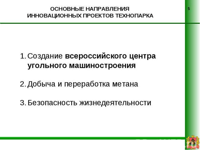 ОСНОВНЫЕ НАПРАВЛЕНИЯ ИННОВАЦИОННЫХ ПРОЕКТОВ ТЕХНОПАРКА Создание всероссийского центра угольного машиностроенияДобыча и переработка метанаБезопасность жизнедеятельности