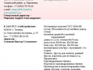 ТЮМЕНСКАЯ ОБЛАСТЬ - ВАШ НАДЕЖНЫЙ ПАРТНЕР!