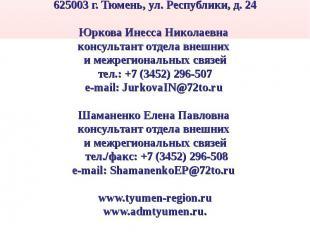 Контакты: 625003 г. Тюмень, ул. Республики, д. 24 Юркова Инесса Николаевна консу