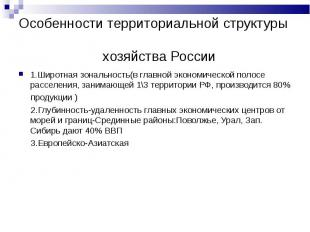 Особенности территориальной структуры хозяйства России 1.Широтная зональность(в